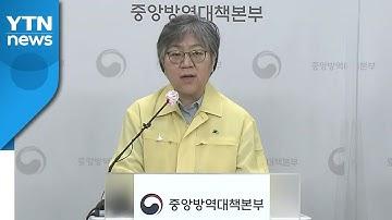 독감백신 무료접종 전격 중단 질병관리청 브리핑 / YTN