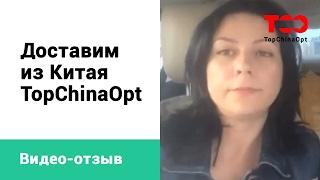 Доставка Товаров из Китая - TopChinaOpt #отзывы монопод(, 2015-05-08T08:36:47.000Z)