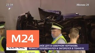 Смотреть видео Человек погиб в ДТП в тоннеле на юге столицы - Москва 24 онлайн