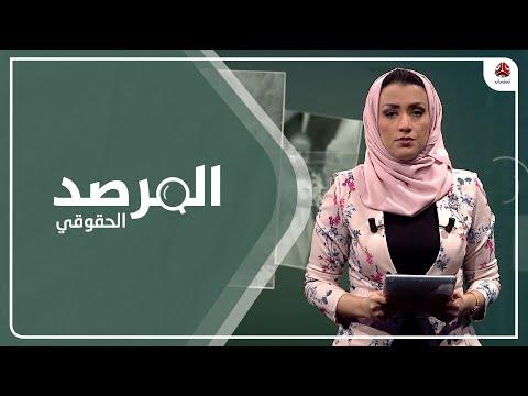 مليشيا الحوثي بمأرب.. انتهاكات ممنهجة وتصعيد عمليات النزوح | المرصد الحقوقي