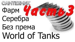 Заработать золото World of Tanks - Получить золото Мир Танков