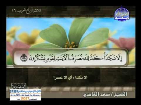 سعد سورة الغامدي الاعراف