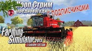 Repeat youtube video Стрим с подписчиками Фермер симулятор 2013