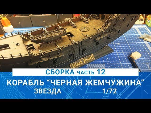Сборка модели корабля Джека Воробья Чёрная Жемчужина Звезда -  часть 12