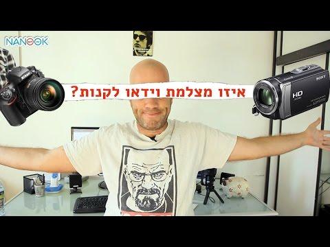 איזו מצלמת וידאו לקנות?