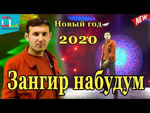 Дусмурод Шарипов -Зангир набудум- 2020