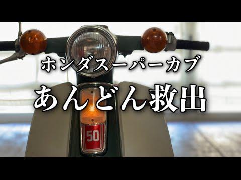 169/Honda super cub c50 スーパーカブを救え!…行灯カブがガレージの仲間に加わった!