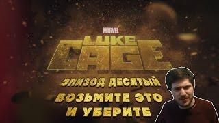 Смотрю Luke Cage: Эпизод 10 - Возьмите это и уберите