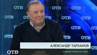 Акцент: Александр Тарханов