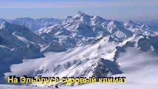 7 чудес России  Гора Эльбрус(, 2014-07-05T04:39:24.000Z)