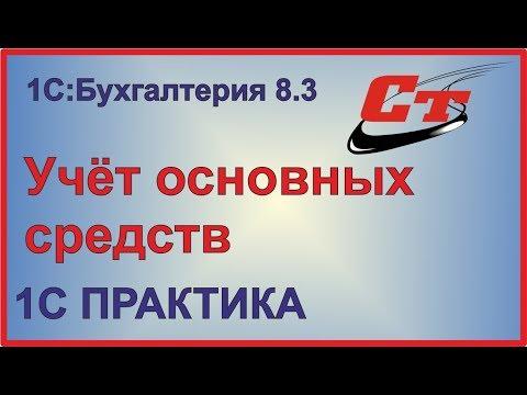 Учет основных средств в 1С:Бухгалтерия 8.3.