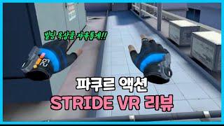[VR 게임 리뷰] STRIDE 파쿠르 액션게임 !!!…