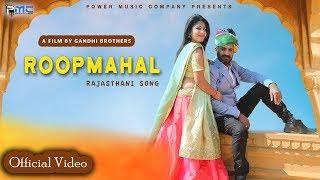 New Rajasthani Song : ROOPMAHAL (OFFICIAL) Prakash Gandhi | Komal Soni | Chhotu Singh Rawna | | PMC