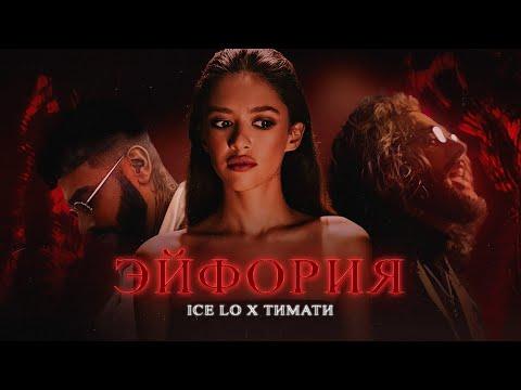 Ice Lo feat. Тимати — Эйфория (премьера клипа, 2021) - Видео онлайн