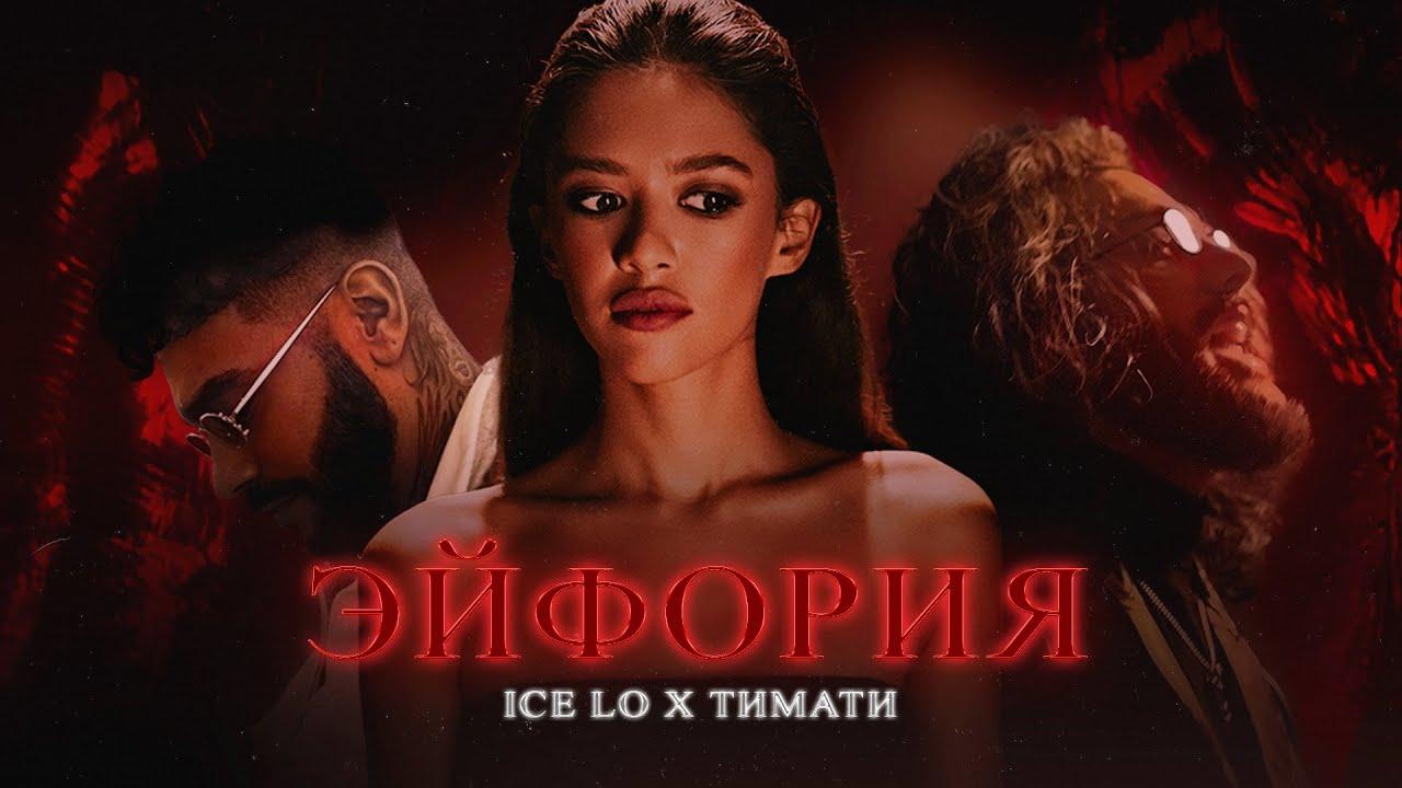 Ice Lo feat. Тимати — Эйфория 2021