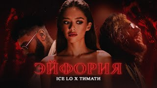 Ice Lo Feat. Тимати — Эйфория (премьера клипа, 2021)