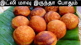 செய்யும்போதே காலியாகிடும் இனிப்பு பணியாரம் | Sweet Paniyaram in Tamil | Kuli Paniyaram