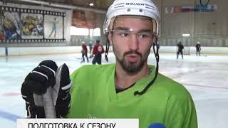 Белгородские хоккеисты готовятся к новому сезону