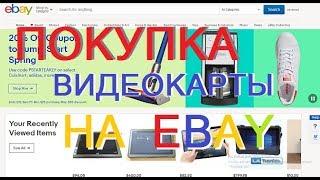 как Купить видеокарту на eBay используя виртуальный адрес