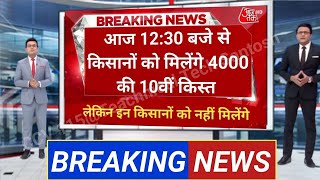 pm Kisan samman nahi yojna 10th kist installment 4000 पीएम किसान सम्मान निधि योजना की दसवीं किस्त screenshot 2