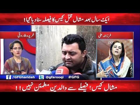 G For Gharida - 7 February 2018 | Aaj News