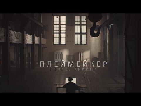 видео: Плеймейкер: perkz, убийца