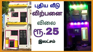 2BHK New House Sale, Madurai Thoppur Housing Board Plot, Near By PTR Engineer College, Aims Hospital
