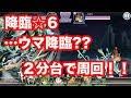 【消滅都市2】降臨☆6:ウマ降臨を攻略!2分台でシングル安定周回!