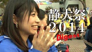 【ダイジェスト】静大祭2014 -静岡大学