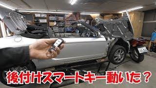 スマートロックマンの取り付け中編【ビートレストア】SMART LOCKMAN installation #2【Restoring a Japanese K-Car BEAT】