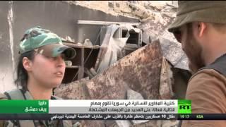 كاميرا RT تواكب كتيبة المغاوير النسائية السورية