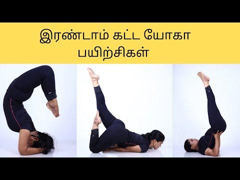 Intermediate level yoga/ 2nd Level yoga in Tamil by Dr.Lakshmi Andiappan 2ஆம்  கட்ட யோகா பயிற்சிகள்