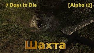 7 Days to Die [Alpha 12] Гайды - Ресурсы  - Шахта