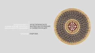 1. Лаврова Оксана - Архетипическое формообразование и символизация
