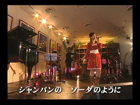 シャンパンの恋 / 柴田あゆみ メロン記念日