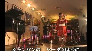 Ayumi Shibata - Melon Kinenbi - Champagne no Koi - 2006.