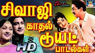 சிவாஜிகணேசன் காதல் டூயட் பாடல்கள் | Sivajiganesan Kadhal Duet Padalgal | Sivaji Love Songs | HD