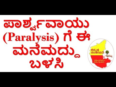 How to cure Paralysis at home Naturally Kannada| Brain Stroke |Home remedies for Paralysis Kannada
