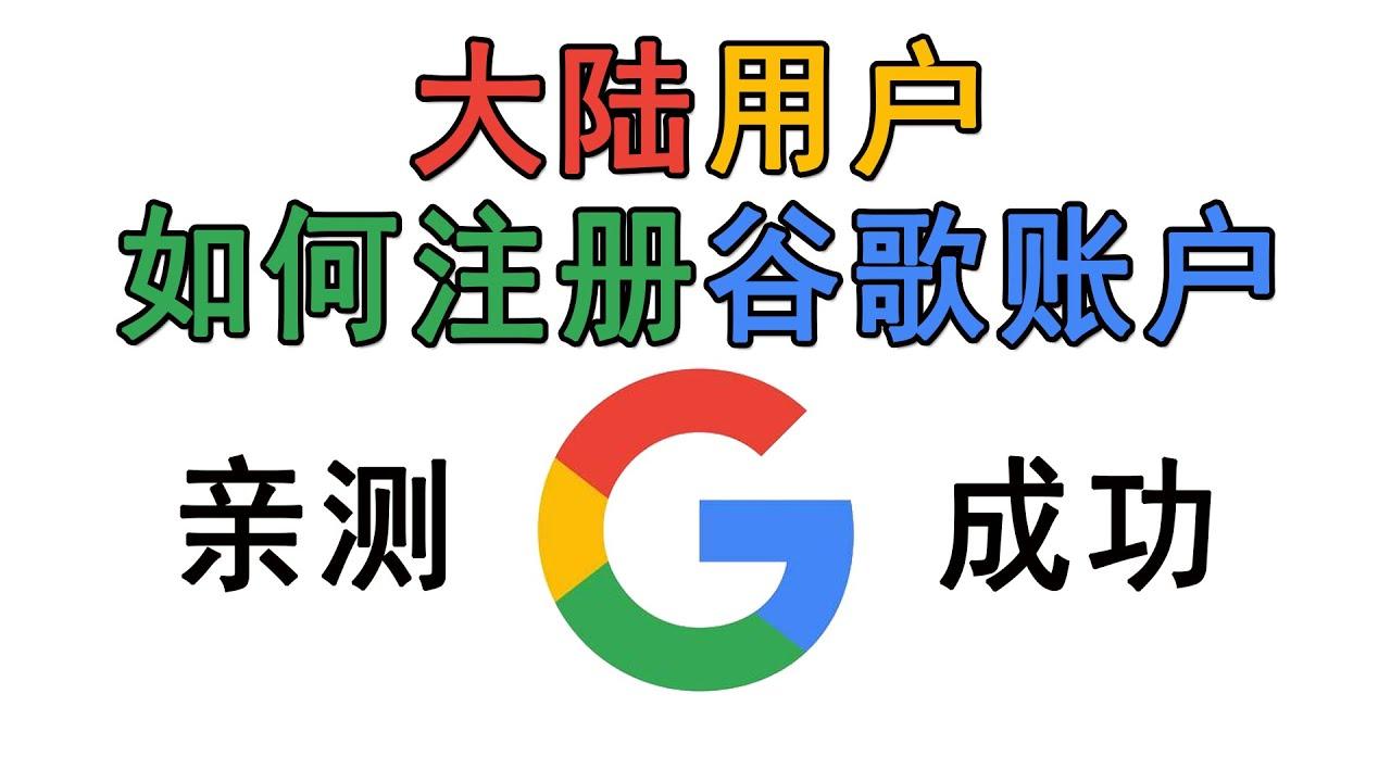 【45】大陸手機如何注冊谷歌賬號,中國手機號如何接受谷歌賬戶驗證碼,親測成功,最新教程 - YouTube