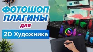 ЛУЧШИЕ ФОТОШОП ПЛАГИНЫ для 2Д художника