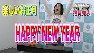 新年あけましておめでとうございます!   おめでたい歌「一月一日」と、...