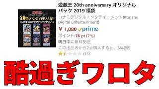 【遊戯王】業者ボロ儲け!!Amazonで大量に購入した福袋が酷過ぎて笑えるw thumbnail