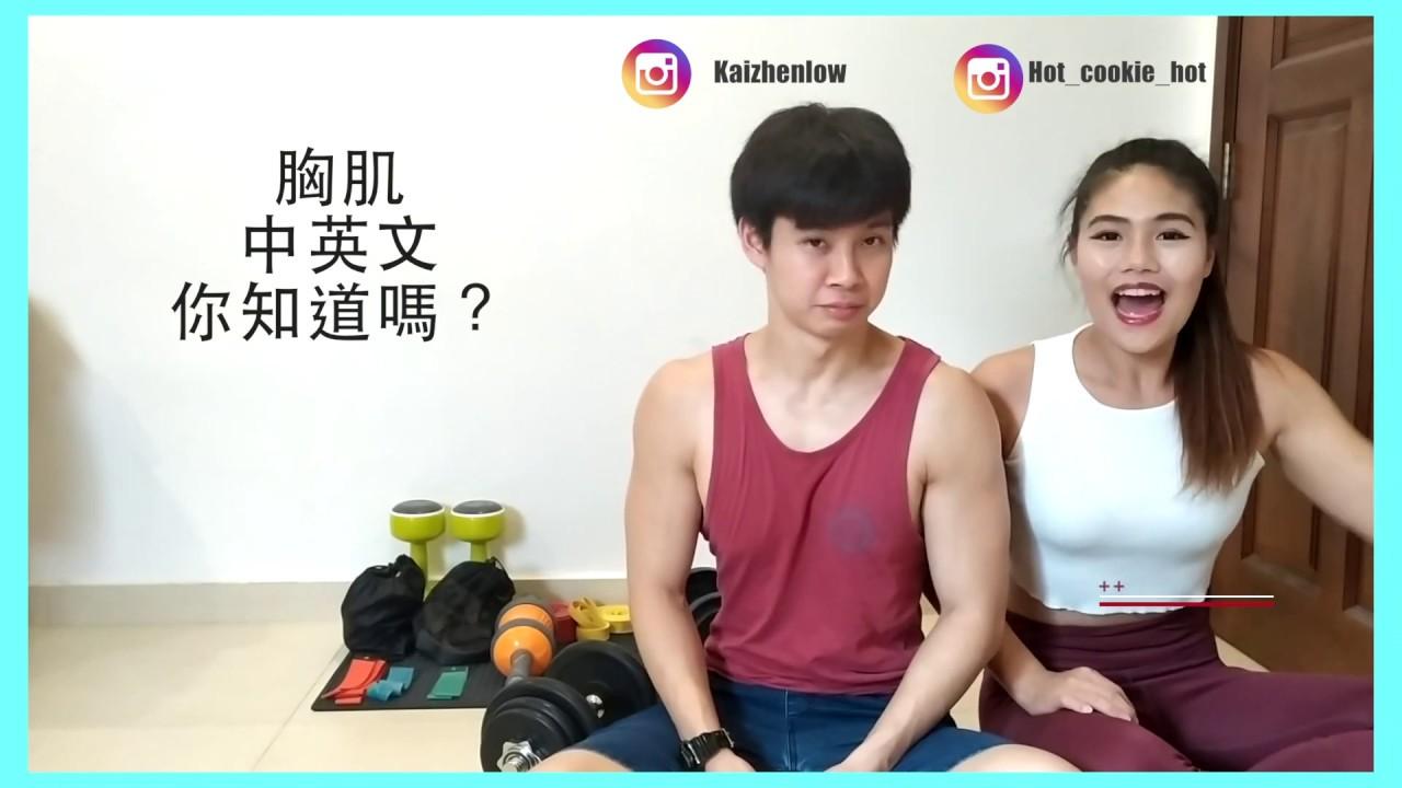 胸肌英文怎麼講?乳房胸肌?你講對嗎?Chest muscle in Chinese and English. - YouTube