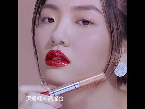 RMK 謎紅雙效唇采 自由幻變我的表情,展現神秘的誘惑。