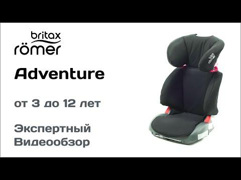 Автокресло Britax Romer Adventure обзор Супермаркета Детских Автокресел