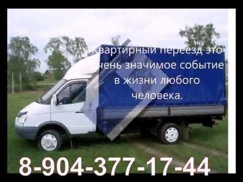 Газель  Квартирный переезд КЕМЕРОВО