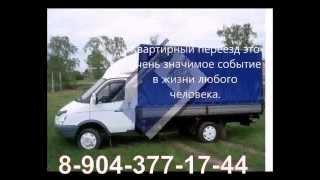 Газель  Квартирный переезд КЕМЕРОВО(, 2013-12-01T14:15:12.000Z)