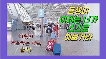 ✈ 비행기 타는법 모르는 친동생때문에 만든 영상(ft. 공항 초보자 클릭!)