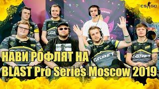 НАВИ РОФЛЯТ | ПОСЛЕДНИЙ ТУРНИР ЗЕВСА | BLAST Pro Series Moscow 2019
