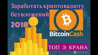 Bitcoin Cash краны . Заработать криптовалюту без вложений 2018 . Bitcoin с нуля.